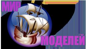 МирМоделей
